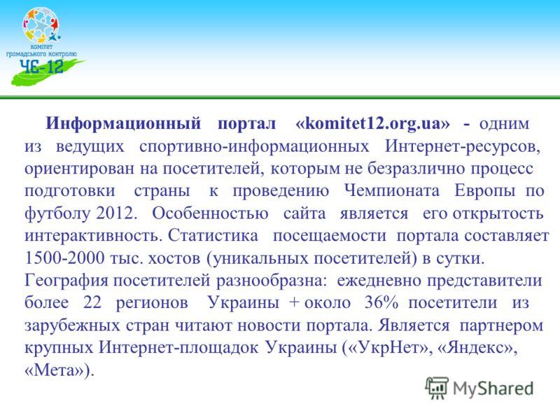 Информационный портал «komitet12.org.ua» - одним из ведущих спортивно-информационных Интернет-ресурсов, ориентирован на посетителей, которым не безразлично процесс подготовки страны к проведению Чемпионата Европы по футболу 2012. Особенностью сайта я
