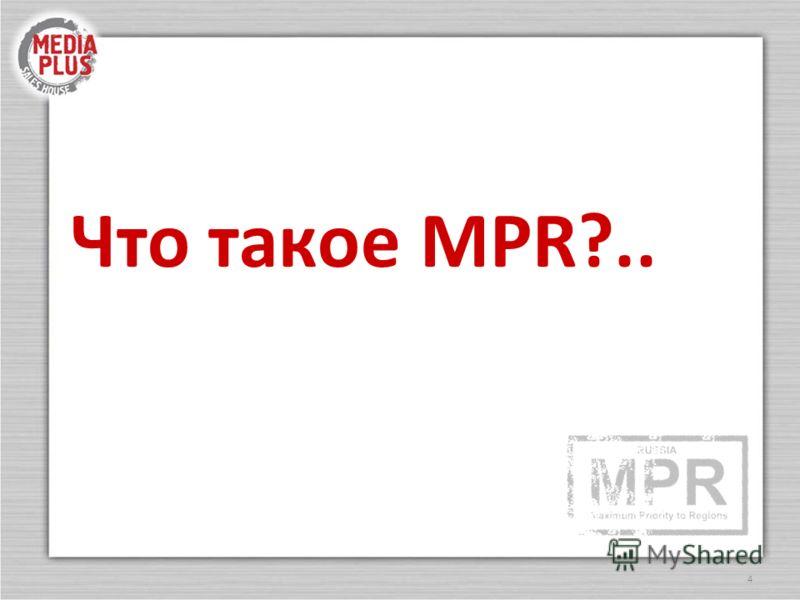 4 Что такое MPR?..