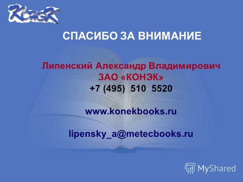 Липенский Александр Владимирович ЗАО «КОНЭК» +7 (495) 510 5520 www.konekbooks.ru lipensky_a@metecbooks.ru СПАСИБО ЗА ВНИМАНИЕ