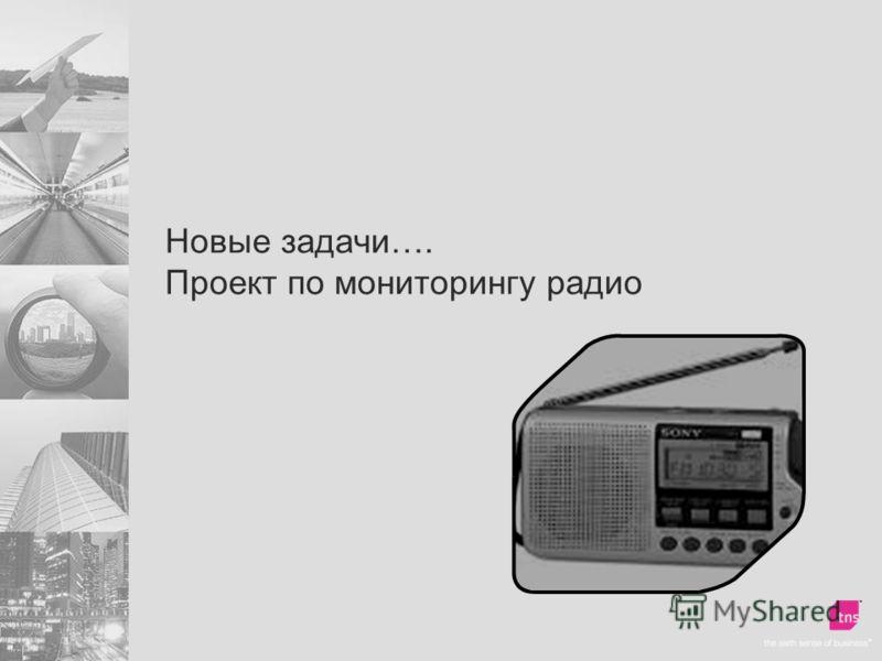 Новые задачи…. Проект по мониторингу радио