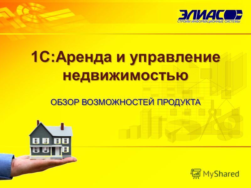 1С:Аренда и управление недвижимостью ОБЗОР ВОЗМОЖНОСТЕЙ ПРОДУКТА