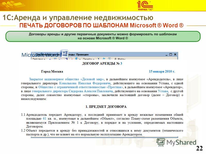 ПЕЧАТЬ ДОГОВОРОВ ПО ШАБЛОНАМ Microsoft ® Word ® 22 1С:Аренда и управление недвижимостью Microsoft Word
