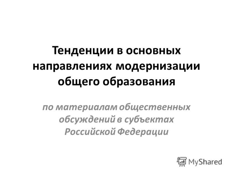 Тенденции в основных направлениях модернизации общего образования по материалам общественных обсуждений в субъектах Российской Федерации