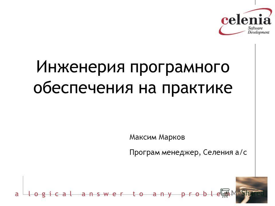 Инженерия програмного обеспечения на практике Максим Марков Програм менеджер, Селения а/с