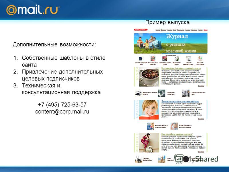 Пример выпуска Дополнительные возможности: 1.Собственные шаблоны в стиле сайта 2.Привлечение дополнительных целевых подписчиков 3.Техническая и консультационная поддержка +7 (495) 725-63-57 content@corp.mail.ru