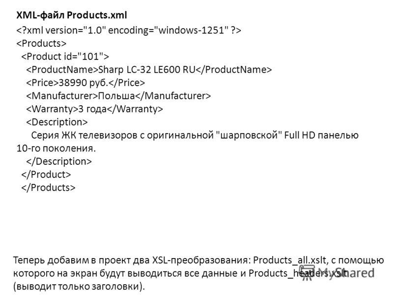 XML-файл Products.xml Sharp LC-32 LE600 RU 38990 руб. Польша 3 года Серия ЖК телевизоров c оригинальной