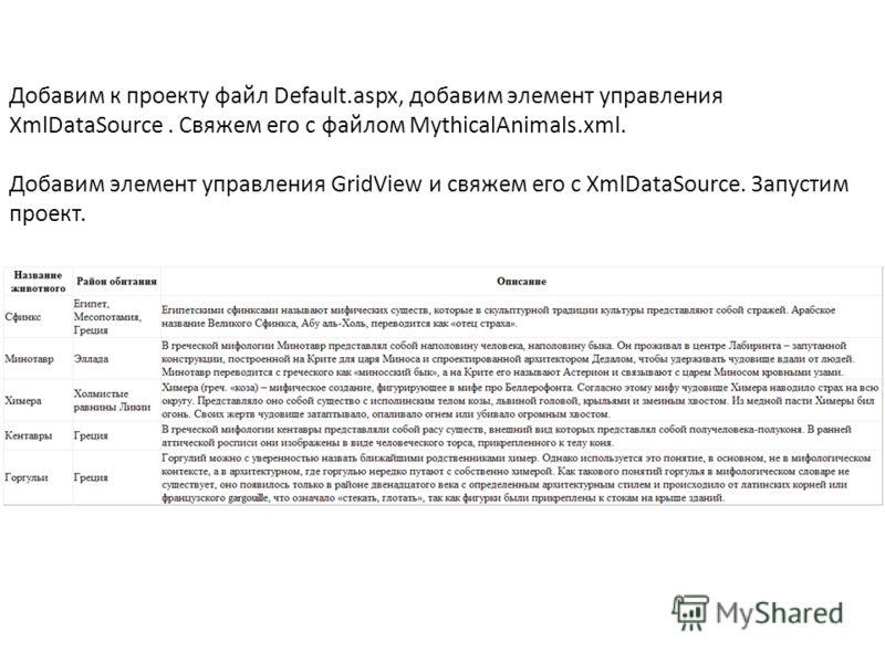 Добавим к проекту файл Default.aspx, добавим элемент управления XmlDataSource. Свяжем его с файлом MythicalAnimals.xml. Добавим элемент управления GridView и свяжем его с XmlDataSource. Запустим проект.