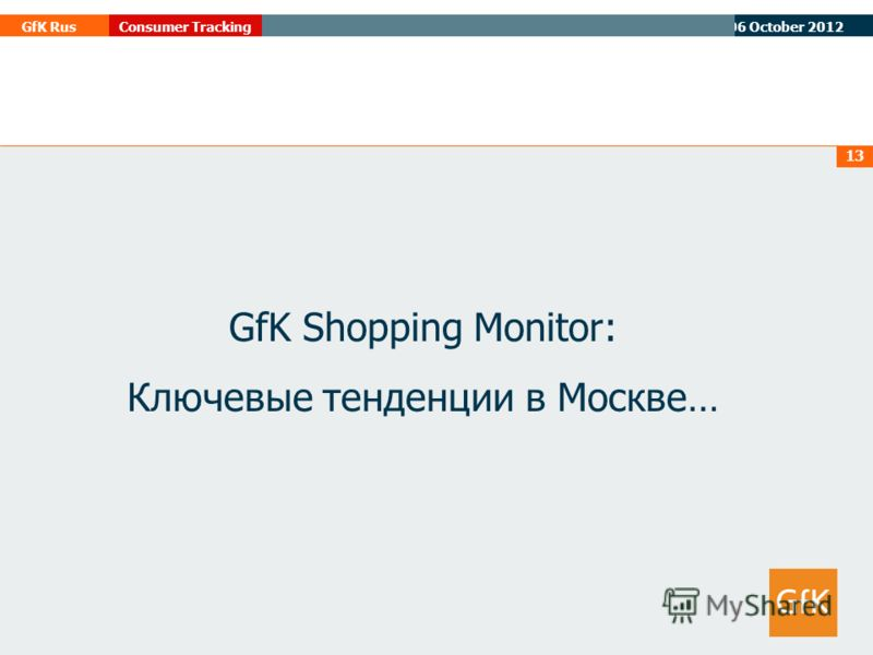 07 August 2012 GfK RusConsumer Tracking 13 GfK Shopping Monitor: Ключевые тенденции в Москве…