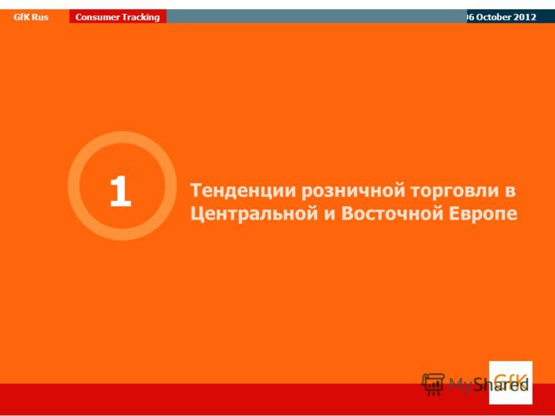 07 August 2012 GfK RusConsumer Tracking Тенденции розничной торговли в Центральной и Восточной Европе 1
