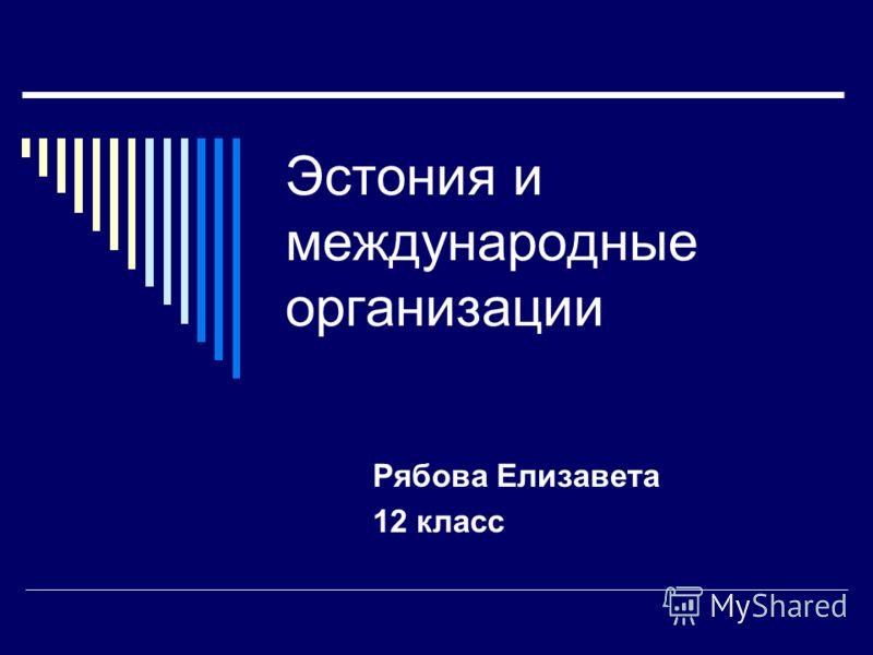Эстония и международные организации Рябова Елизавета 12 класс