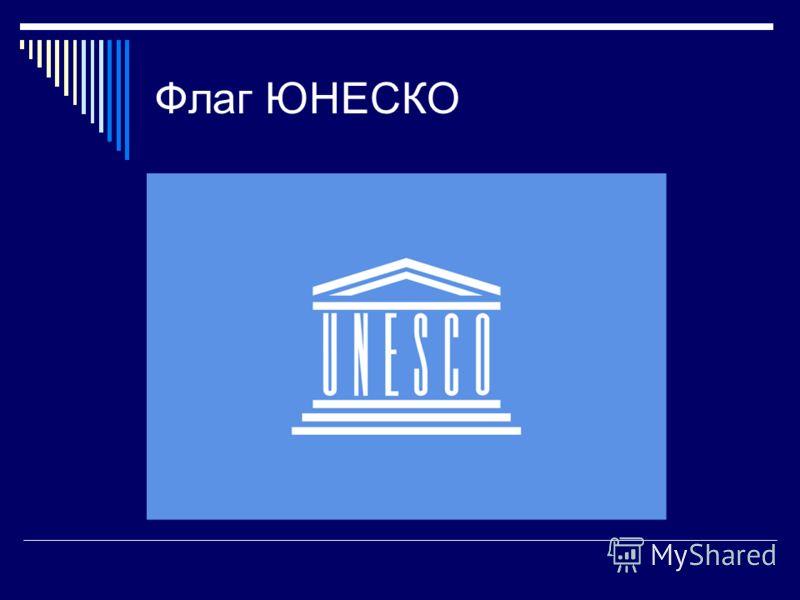 Флаг ЮНЕСКО