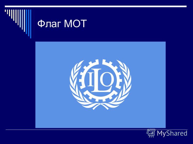 Флаг МОТ