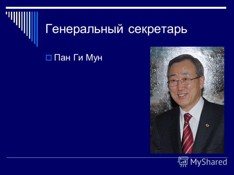 Генеральный секретарь Пан Ги Мун
