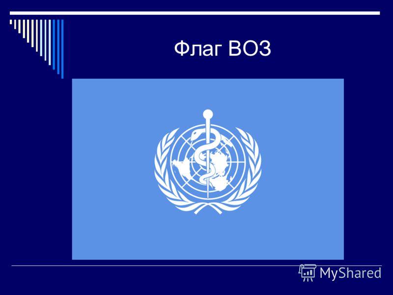 Флаг ВОЗ