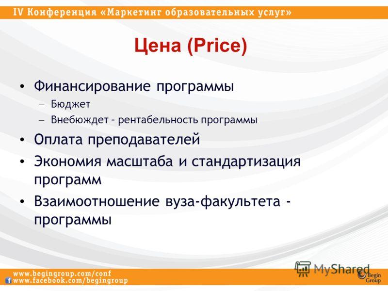 Цена (Price) Финансирование программы – Бюджет – Внебюждет – рентабельность программы Оплата преподавателей Экономия масштаба и стандартизация программ Взаимоотношение вуза-факультета - программы