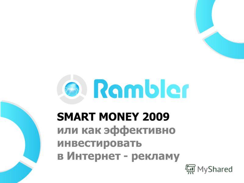 SMART MONEY 2009 или как эффективно инвестировать в Интернет - рекламу