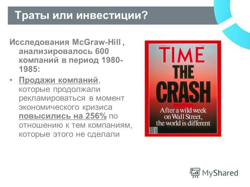Траты или инвестиции? Исследования McGraw-Hill, анализировалось 600 компаний в период 1980- 1985: Продажи компаний, которые продолжали рекламироваться в момент экономического кризиса повысились на 256% по отношению к тем компаниям, которые этого не с