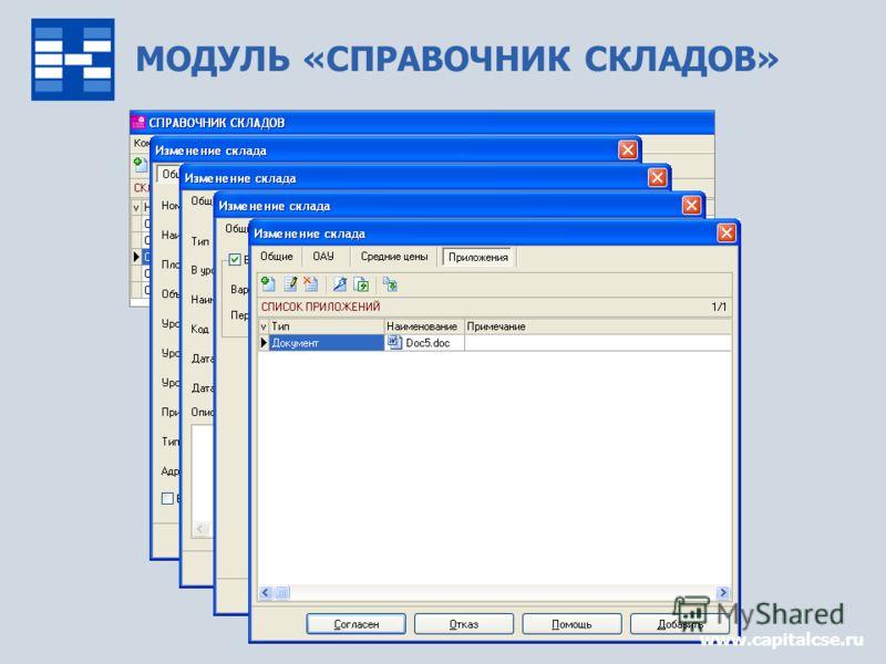 МОДУЛЬ «СПРАВОЧНИК СКЛАДОВ» www.capitalcse.ru