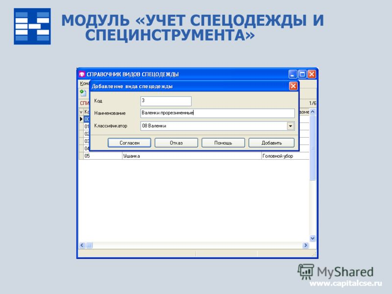 МОДУЛЬ «УЧЕТ СПЕЦОДЕЖДЫ И СПЕЦИНСТРУМЕНТА» www.capitalcse.ru
