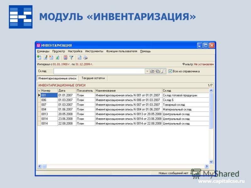 МОДУЛЬ «ИНВЕНТАРИЗАЦИЯ» www.capitalcse.ru