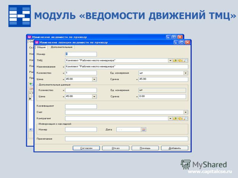 МОДУЛЬ «ВЕДОМОСТИ ДВИЖЕНИЙ ТМЦ» www.capitalcse.ru