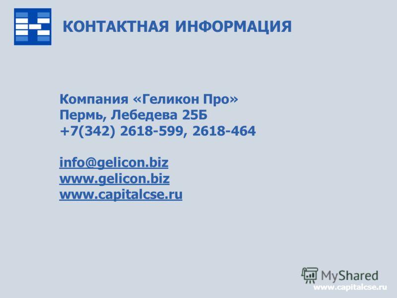 Управление снабжением39 КОНТАКТНАЯ ИНФОРМАЦИЯ www.capitalcse.ru Компания «Геликон Про» Пермь, Лебедева 25Б +7(342) 2618-599, 2618-464 info@gelicon.biz www.gelicon.biz www.capitalcse.ru