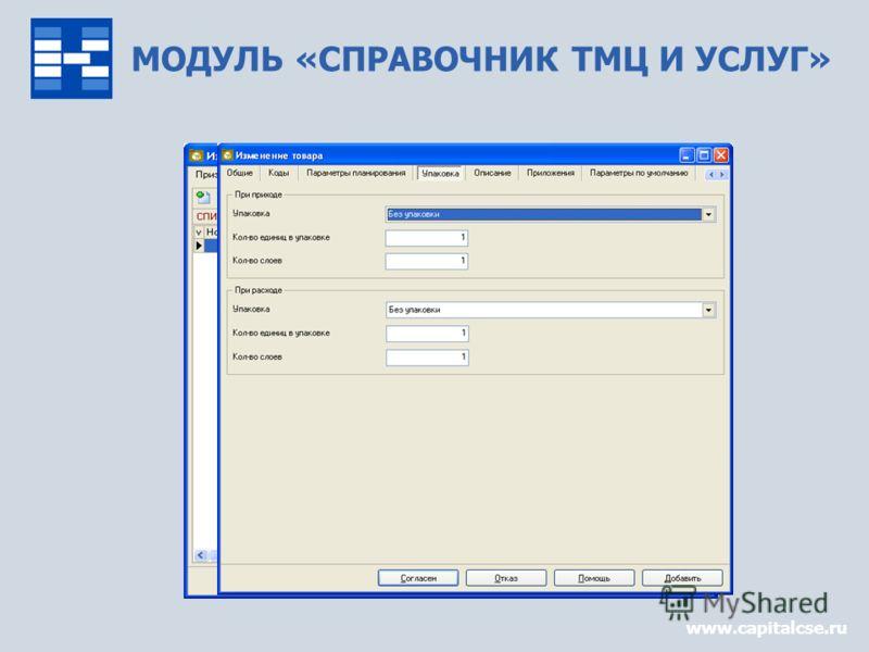 МОДУЛЬ «СПРАВОЧНИК ТМЦ И УСЛУГ» www.capitalcse.ru