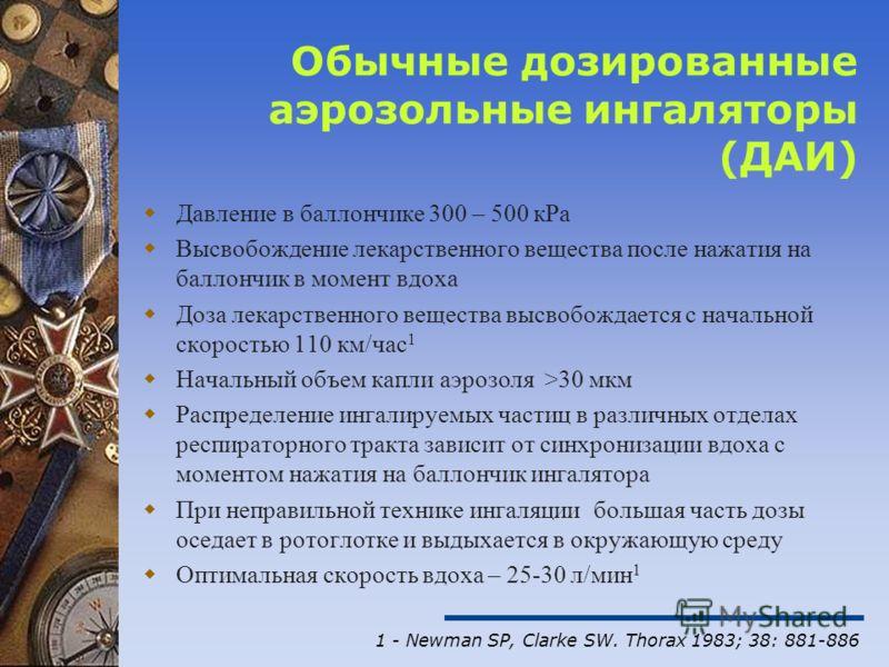 Обычные дозированные аэрозольные ингаляторы (ДАИ) Давление в баллончике 300 – 500 кРа Высвобождение лекарственного вещества после нажатия на баллончик в момент вдоха Доза лекарственного вещества высвобождается с начальной скоростью 110 км/час 1 Начал