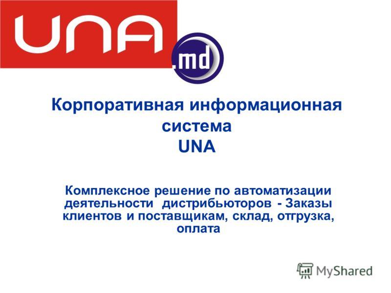 Корпоративная информационная система UNA Комплексное решение по автоматизации деятельности дистрибьюторов - Заказы клиентов и поставщикам, склад, отгрузка, оплата