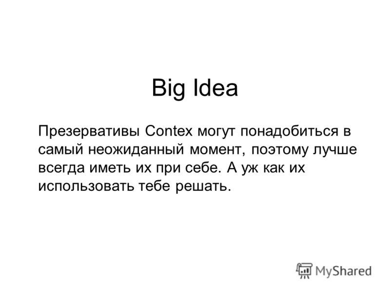 Big Idea Презервативы Contex могут понадобиться в самый неожиданный момент, поэтому лучше всегда иметь их при себе. А уж как их использовать тебе решать.
