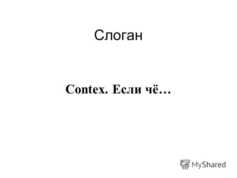 Слоган Contex. Если чё…