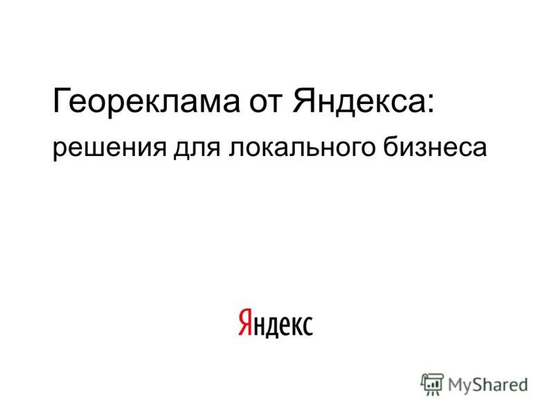 Геореклама от Яндекса: решения для локального бизнеса
