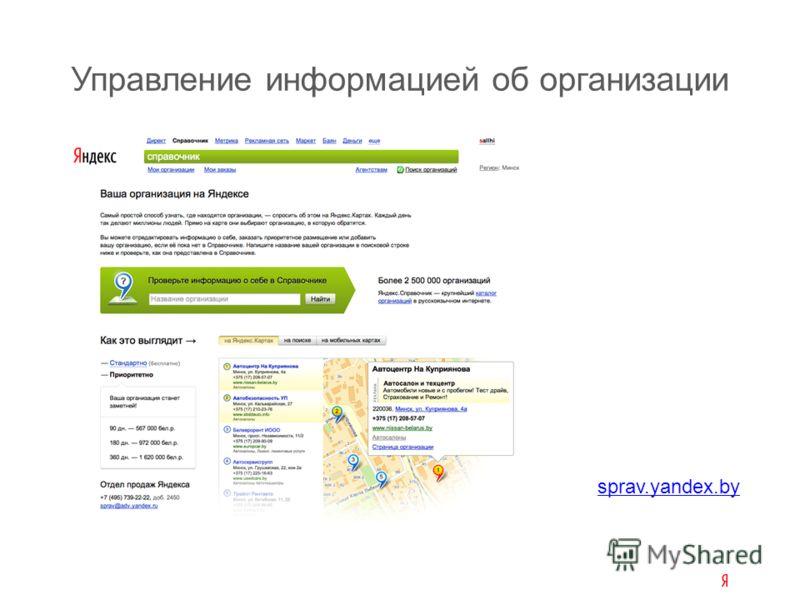 Управление информацией об организации sprav.yandex.by