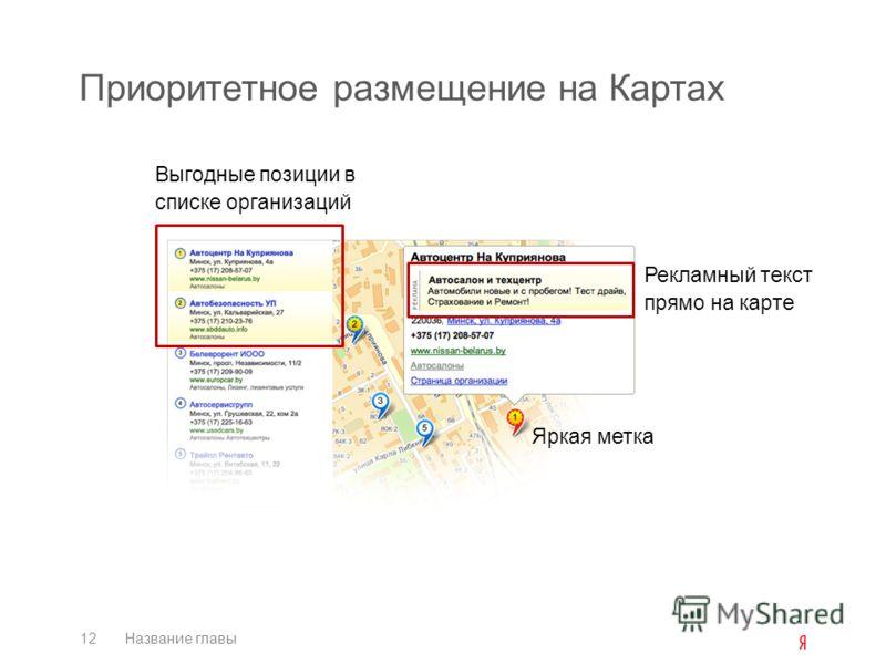Выгодные позиции в списке организаций Рекламный текст прямо на карте Приоритетное размещение на Картах 12Название главы Яркая метка