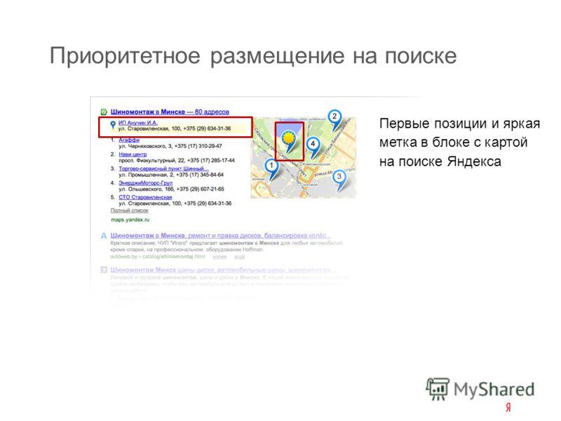 Приоритетное размещение на поиске Первые позиции и яркая метка в блоке с картой на поиске Яндекса