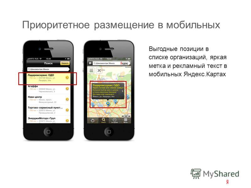 Приоритетное размещение в мобильных Выгодные позиции в списке организаций, яркая метка и рекламный текст в мобильных Яндекс.Картах