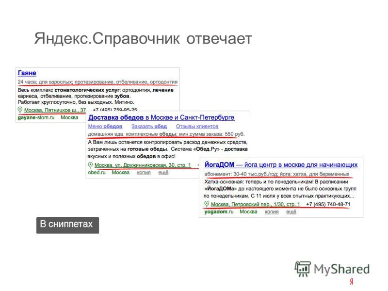 Яндекс.Справочник отвечает В сниппетах