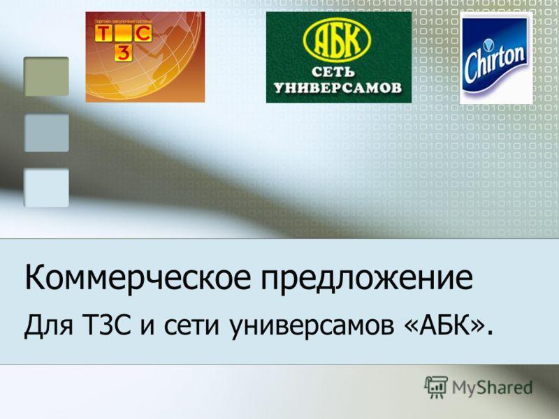 Коммерческое предложение Для Т3С и сети универсамов «АБК».