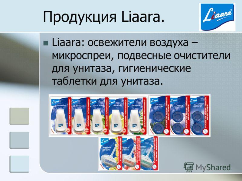 Продукция Liaara. Liaara: освежители воздуха – микроспреи, подвесные очистители для унитаза, гигиенические таблетки для унитаза.