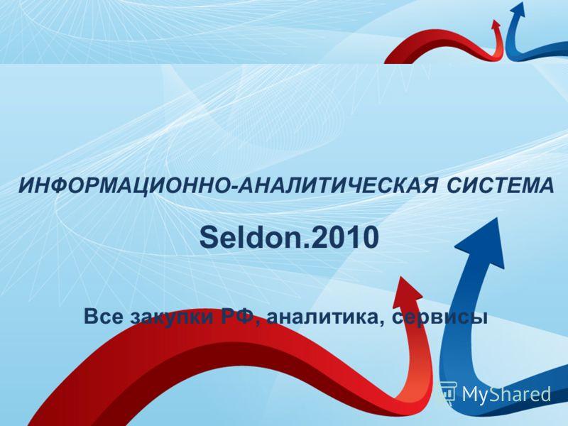 ИНФОРМАЦИОННО-АНАЛИТИЧЕСКАЯ СИСТЕМА Seldon.2010 Все закупки РФ, аналитика, сервисы