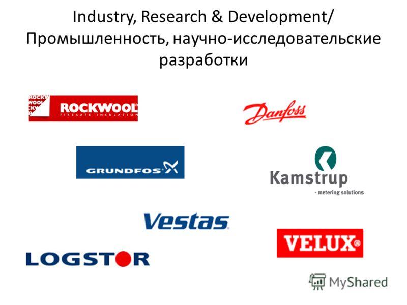 Industry, Research & Development/ Промышленность, научно-исследовательские разработки