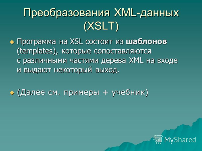 Преобразования XML-данных (XSLT) Программа на XSL состоит из шаблонов (templates), которые сопоставляются с различными частями дерева XML на входе и выдают некоторый выход. Программа на XSL состоит из шаблонов (templates), которые сопоставляются с ра