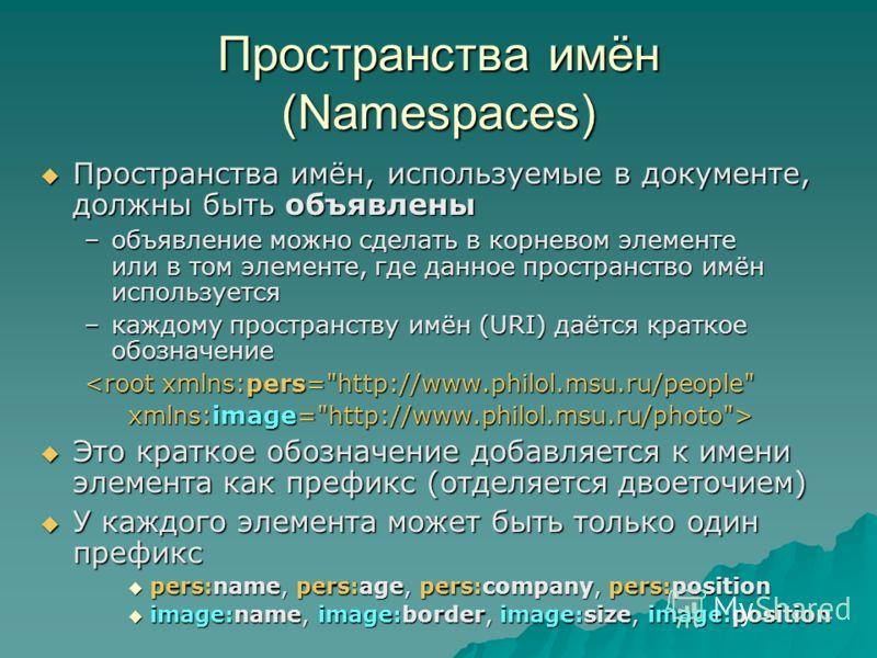 Пространства имён (Namespaces) Пространства имён, используемые в документе, должны быть объявлены Пространства имён, используемые в документе, должны быть объявлены –объявление можно сделать в корневом элементе или в том элементе, где данное простран
