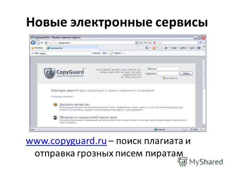 Новые электронные сервисы www.copyguard.ruwww.copyguard.ru – поиск плагиата и отправка грозных писем пиратам