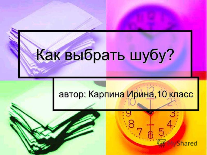 Как выбрать шубу? автор: Карпина Ирина,10 класс