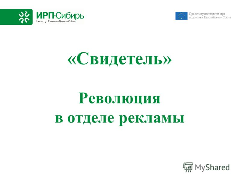 Проект осуществляется при поддержке Европейского Союза «Свидетель» Революция в отделе рекламы