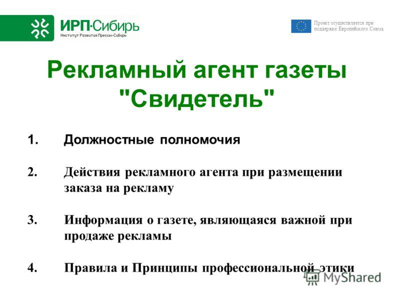 Проект осуществляется при поддержке Европейского Союза Рекламный агент газеты