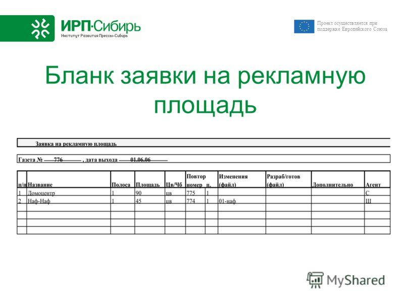 Проект осуществляется при поддержке Европейского Союза Бланк заявки на рекламную площадь