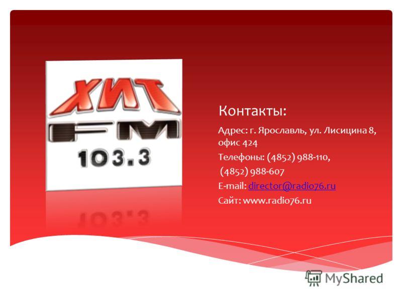 Контакты: Адрес: г. Ярославль, ул. Лисицина 8, офис 424 Телефоны: (4852) 988-110, (4852) 988-607 E-mail: director@radio76.rudirector@radio76.ru Сайт: www.radio76.ru