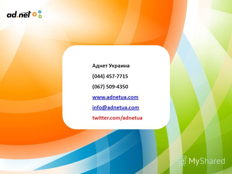 Аднет Украина (044) 457-7715 (067) 509-4350 www.adnetua.com info@adnetua.com twitter.com/adnetua